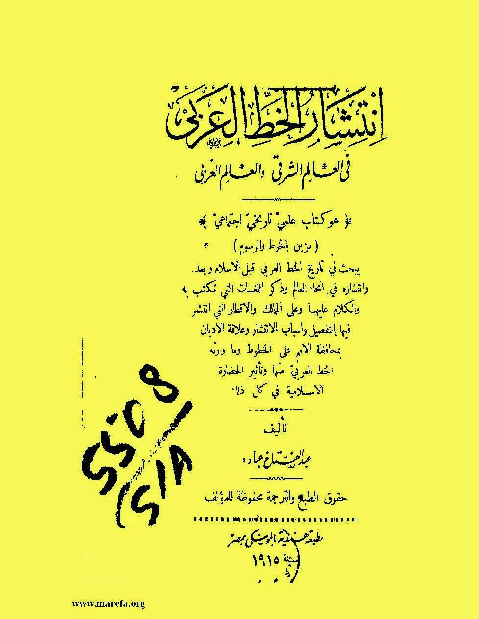 انتشار الخط العربي في العالم الشرقي والعالم الغربي _ عبد الفتاح عبادة