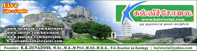 news.kalvisolai.com | கல்விச்சோலை | kalviseithi | கல்விசெய்தி