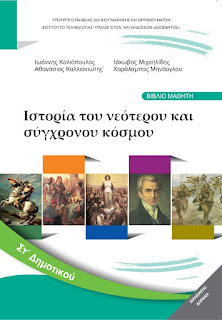 http://ebooks.edu.gr/modules/ebook/show.php/DSDIM-F114/520/3380,13616/