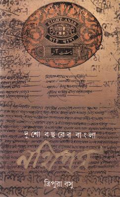 দুশো বছরের বাংলা নথিপত্র - ত্রিপুরা বসু