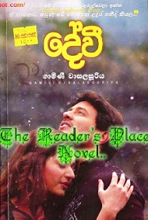 dewi sinhala novel