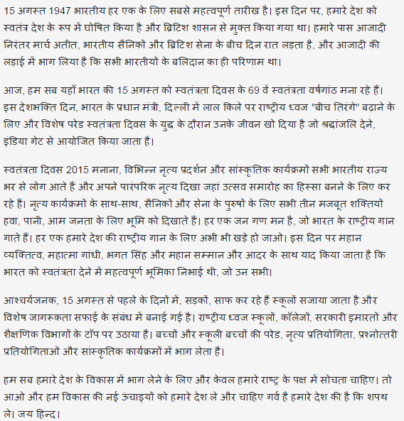 on football in hindi essay on football in hindi