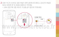 LG G2 Leaked Manual