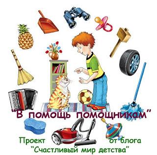 """Совместный проект """"В помощь помощникам"""""""