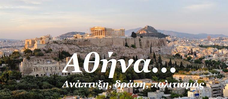 Η Αθήνα σε τροχιά ανάπτυξης