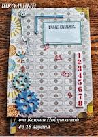 Чудовий щоденник зроблять для мене)))