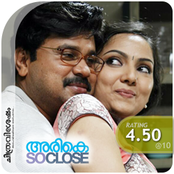 Arike: A film by Shyamaprasad starring Dileep, Mamta Mohandas, Samvrutha Sunil etc. Film Review by Haree for Chithravishesham.
