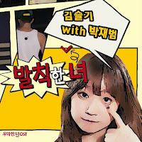 Kim Seul Gi, Jay Park. Rude Girl
