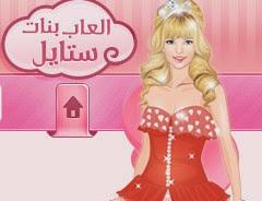 العاب بنات ستايل banat style games