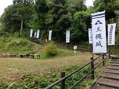 玉縄城址・七曲り坂