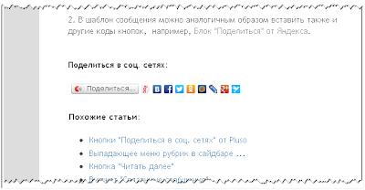 """Кнопки """"Поделиться"""" от Яндекса в шаблоне сообщения"""