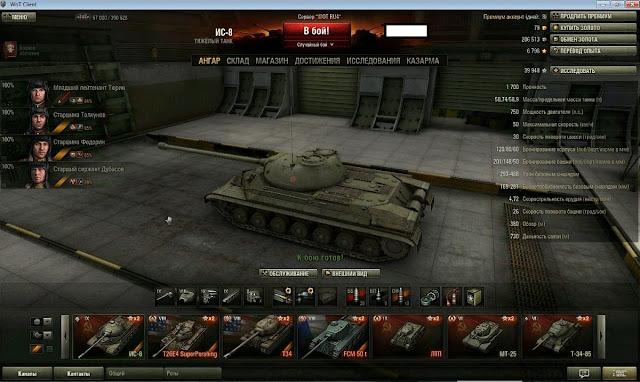 Ворд оф танкс - супер!!