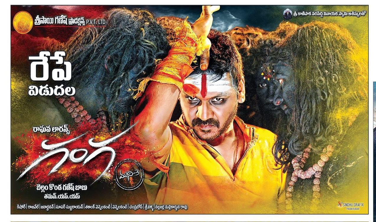 Ganga Releasing Tomorrow HD Poster