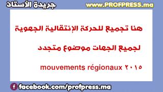 هنا تجميع للحركة الإنتقالية الجهوية لجميع الجهات موضوع متجدد 2015 mouvements régionaux