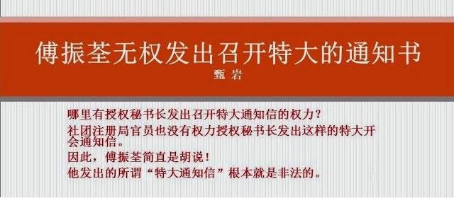 傅振荃无权发出召开特大的通知书