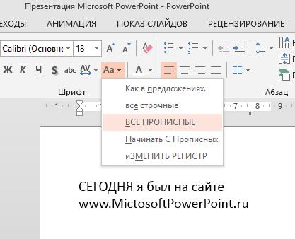 Как в PowerPoint быстро изменить регистр текста или буквы