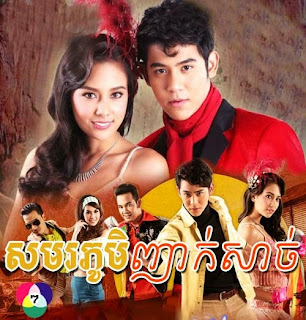 Samoraphum Nheak Sach [46​ End] Thai Drama Khmer Movie