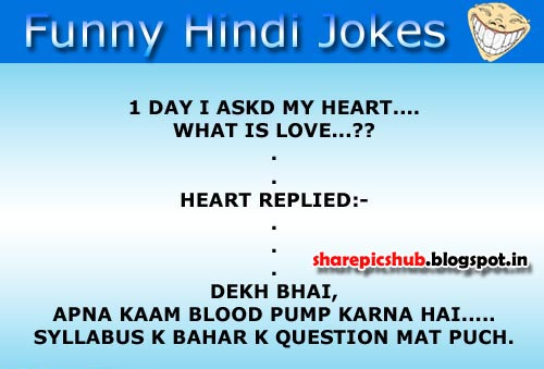 What is love funny jokes in hindi funny hindi jokes photos share