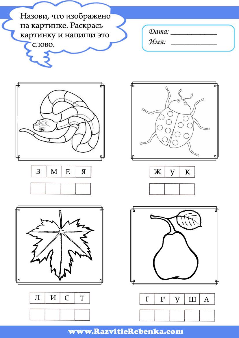 Схема занятия для дошкольников