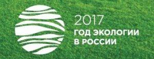 Год экологии-2017