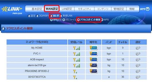 [WAN設定]→[Wi-Fi]→[アクセスポイント検索]を選択