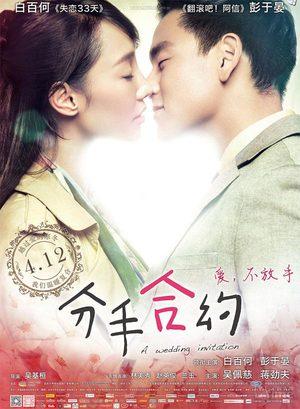 Hợp Đồng Chia Tay - A Wedding Invitation (2013) Vietsub