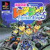 TAMIYA PS1 (GAME PC)