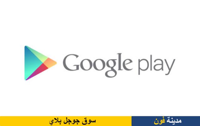 سوق جوجل بلاي