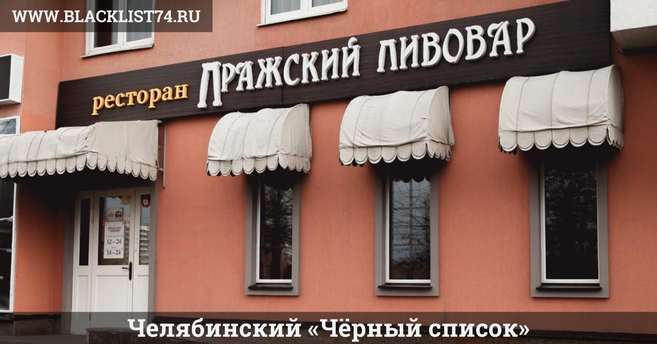 OOO «Пражский пивовар», г. Челябинск