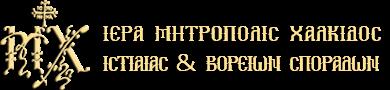 Στον Ραδιοφωνικό Σταθμό της Ιεράς Μητροπόλεως Χαλκίδος ,Ιστιαίας και Βορείων Σποράδων