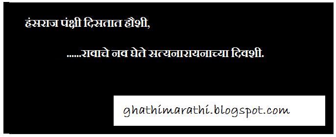 marathi ukhane naav ghene15