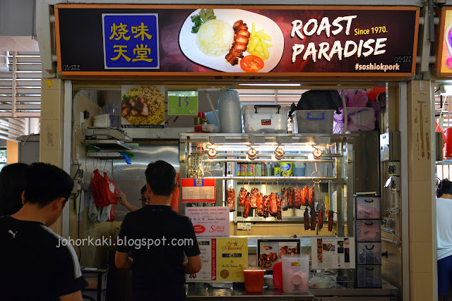 Old-Airport-Road-Food-Centre-Roast-Paradise