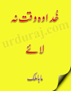 romantic urdu novels by maha malik