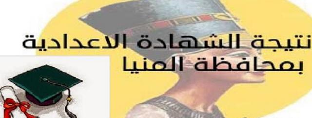 نتيجة الشهادة الاعداديه الترم الاول 2016 محافظة المنيا