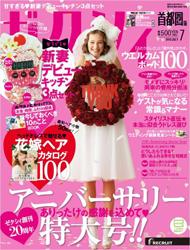 media magazine