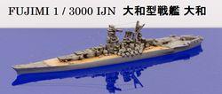 1/3000 大和型戦艦 大和