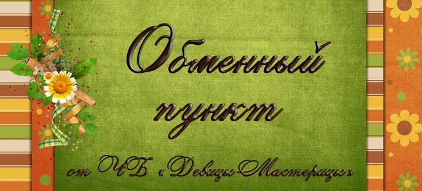 """Обменный пункт ЧБ """"Девицы-мастерицы"""""""
