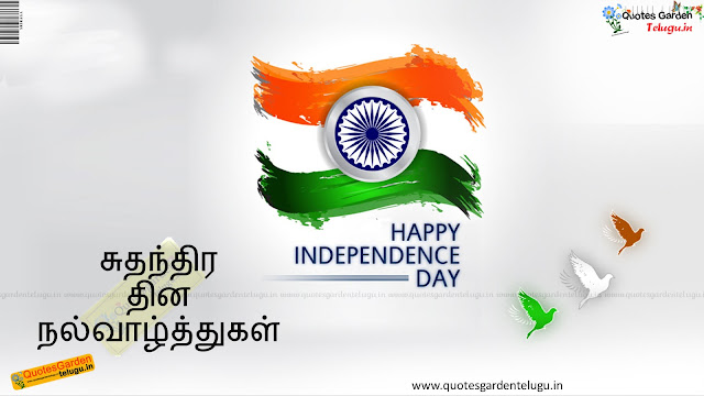 69th Independence day Quotes in Tamil 880