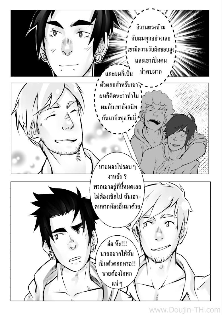 หลังจบงานเลี้ยง [เกย์] - หน้า 4
