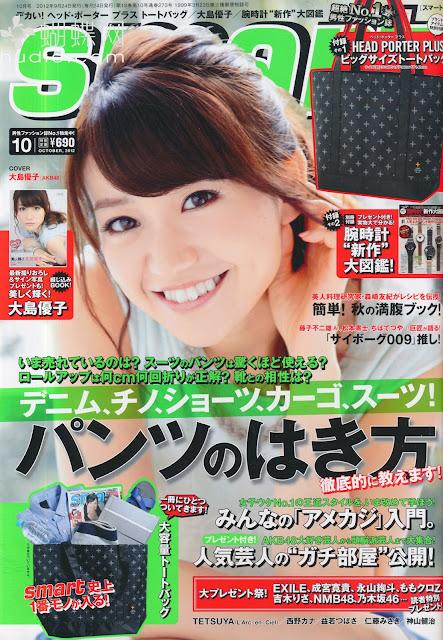 smart (スマート) 2012年10月 yuko oshima japanese magazine scans