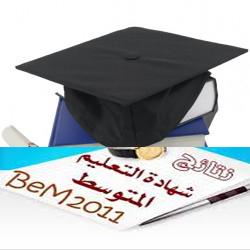 نتيجة شهادة التعليم المتوسط