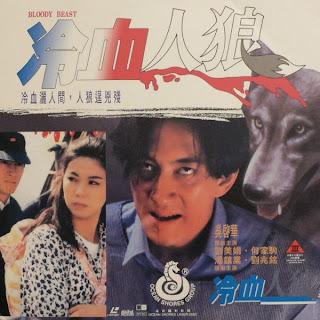 Bloody Beast / Leng Xue Ren Lang (1994)