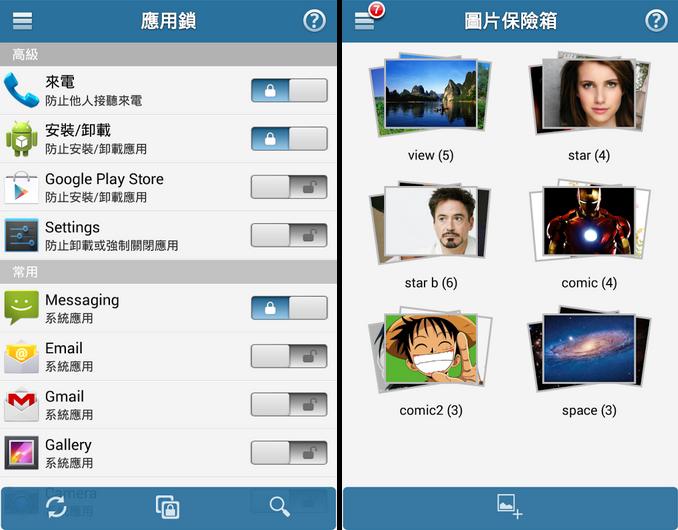 應用鎖 APK-APP推薦下載,Android手機程式鎖(圖形鎖)、隱藏相簿照片相片上鎖APP