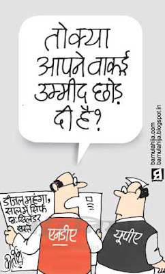 upa government, congress cartoon, petrol price hike, price hike, nda, indian political cartoon, election, election 2014 cartoons, election cartoon