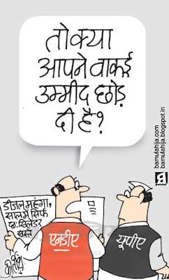 upa government, congress cartoon, petrol price hike, price hike, nda, indian political cartoon, election, election 2014 cartoons, election cartoon