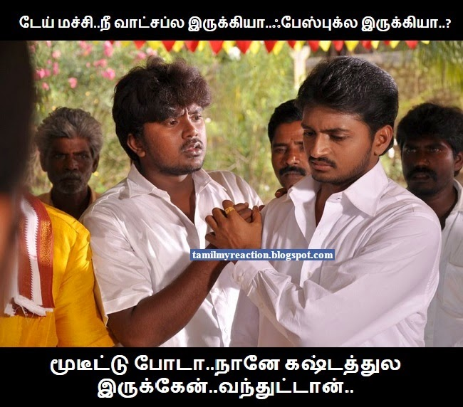 my reaction in tamil tamil jokes picture for whatsapp