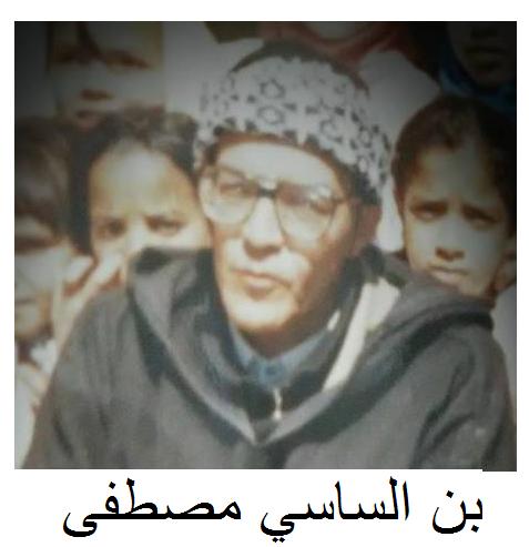 بن الساسي مصطفى اللهم اغفر له وارحمه - كان بارا باهله