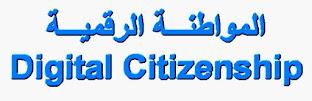 المواطنة الرقمية