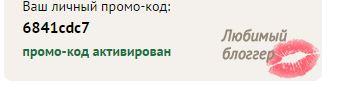 Получите СКИДКУ 3% за заказ ! :) Промо-код 6841cdc7