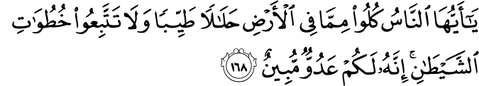 Surat Al-Baqarah Ayat 168